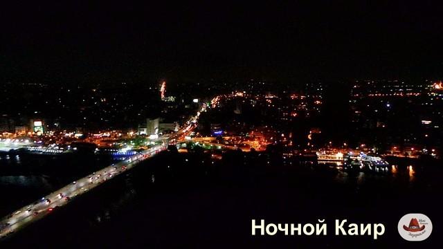 Ночной Каир О