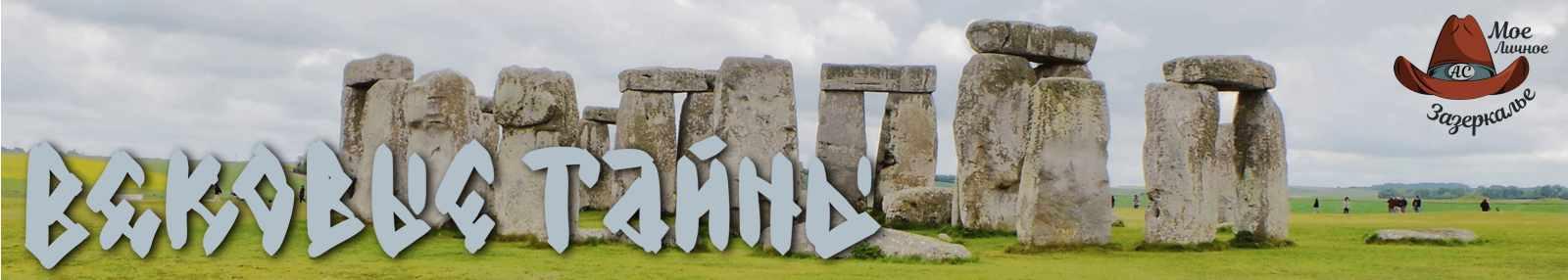stonehandge-zazerkalie.jpg