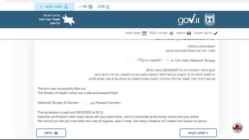 Первое письмо от министерства туризма Греции