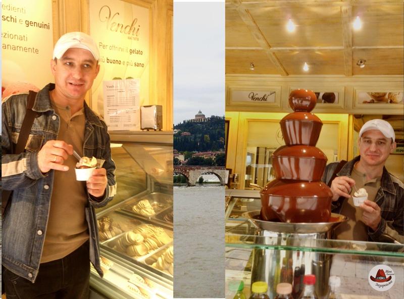 Веронский шоколад и мороженное
